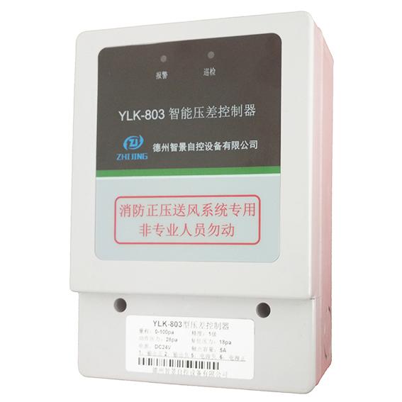 YLK803正压送风系统压力传感器