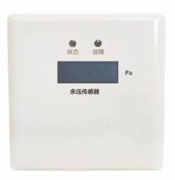 余压传感器XM-RPS